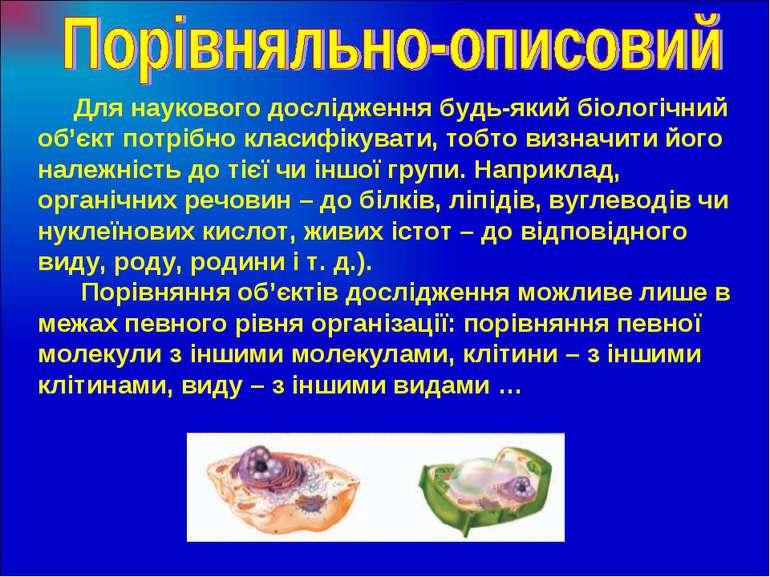 Для наукового дослідження будь-який біологічний об'єкт потрібно класифікувати...