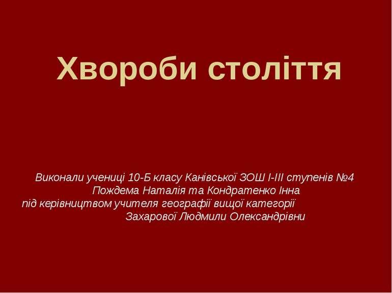 Хвороби століття Виконали учениці 10-Б класу Канівської ЗОШ I-III ступенів №4...