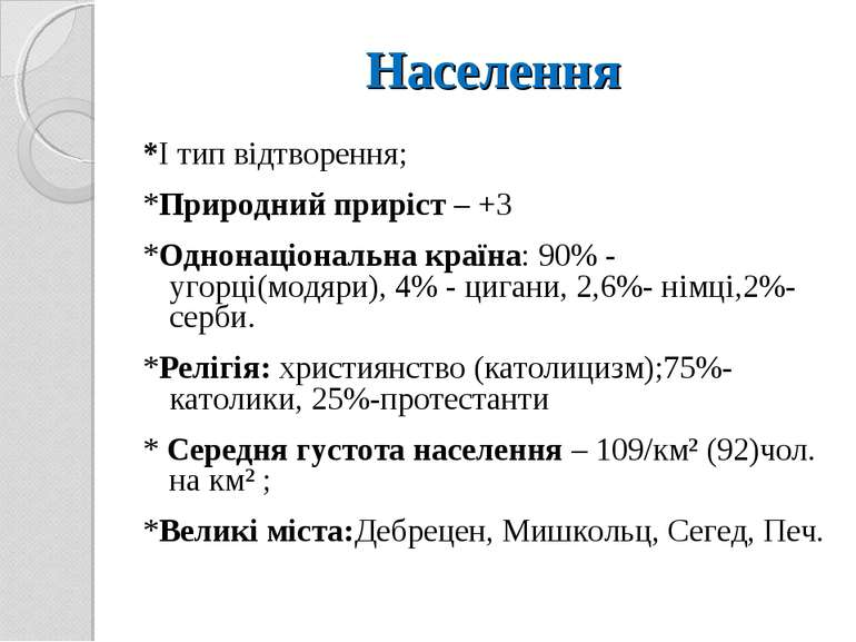 Населення *І тип відтворення; *Природний приріст – +3 *Однонаціональна країна...