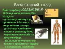 Вміст карбону становить 15-18 % від маси клітини. Він входить: - до складу мо...