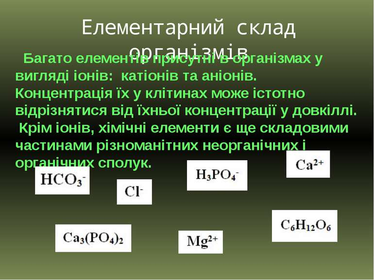 Елементарний склад організмів Багато елементів присутні в організмах у вигляд...