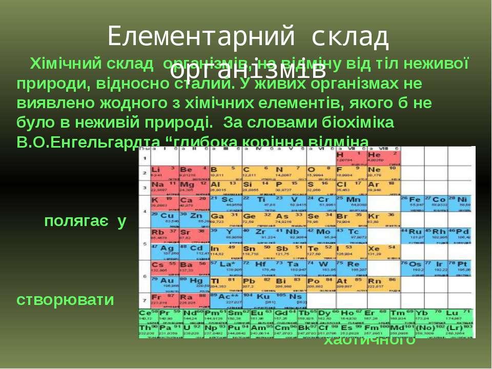 Хімічний склад організмів, на відміну від тіл неживої природи, відносно стали...