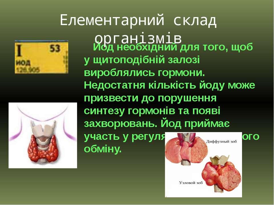 Йод необхідний для того, щоб у щитоподібній залозі вироблялись гормони. Недос...