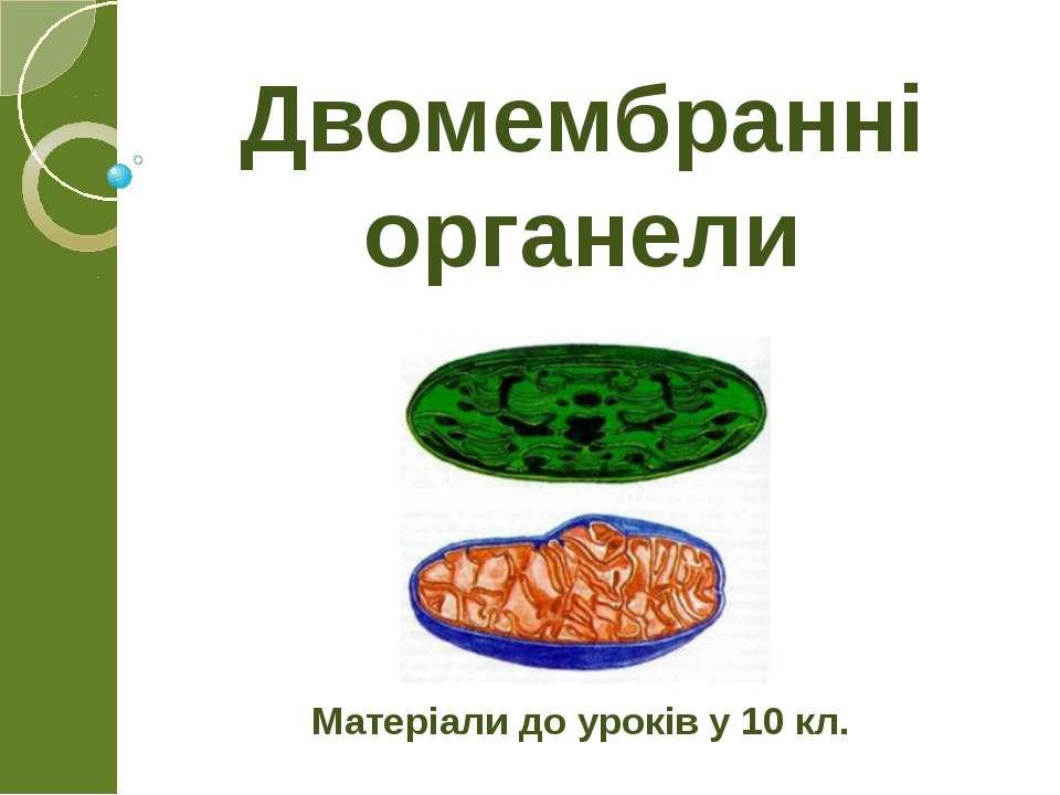 Двомембранні органели Матеріали до уроків у 10 кл.