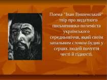 """Поема """"Іван Вишенський"""" – твір про видатного письменника-полеміста українсько..."""