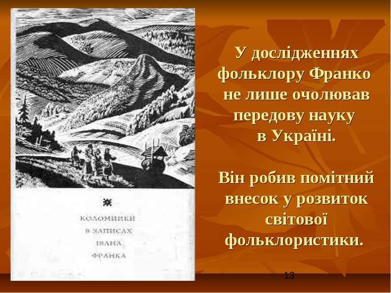 У дослідженнях фольклору Франко не лише очолював передову науку в Україні. Ві...