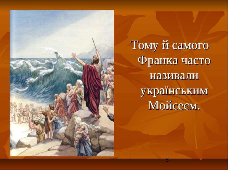 Тому й самого Франка часто називали українським Мойсеєм.