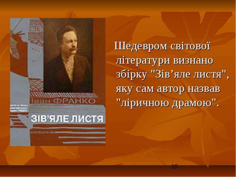 """Шедевром світової літератури визнано збірку """"Зів'яле листя"""", яку сам автор на..."""