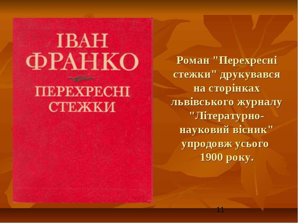 """Роман """"Перехресні стежки"""" друкувався на сторінках львівського журналу """"Літера..."""