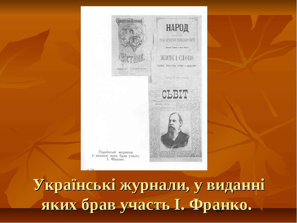 Українські журнали, у виданні яких брав участь І. Франко.