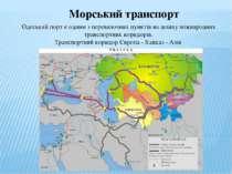Морський транспорт Одеський порт є одним з перевалочних пунктів на шляху міжн...