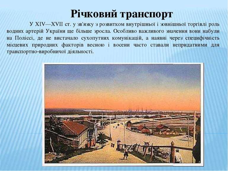 Річковий транспорт У XIV—XVII ст. у зв'язку з розвитком внутрішньої і зовнішн...