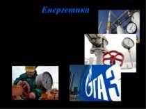 Енергетика Орієнтується на використання власних запасів нафти, газу, вугілля....