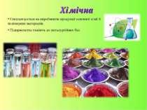 Хімічна Спеціалізується на виробництві продукції основної хімії й полімерних ...