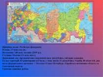 Офіційна назва: Російська федерація; Площа: 17 млн. км. кв.; Населення: 140 м...