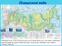 Поверхневі води Поверхня води -13%; Росія входить до п'ятірки країн світу, що...