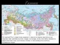 Ґрунти На території Росії у широтному напрямку із півночі на південь чергують...