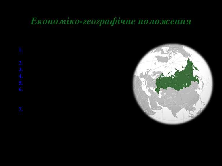 Економіко-географічне положення 1. Євроазіатська держава (1/3 – Східна Європа...