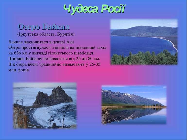 Чудеса Росії Озеро Байкал (Іркутська область, Бурятія) Байкал знаходиться в ц...
