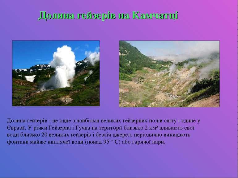 Долина гейзерів на Камчатці Долина гейзерів - це одне з найбільш великих гейз...