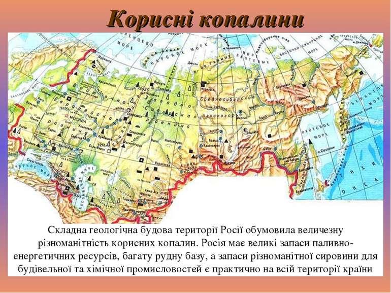 Корисні копалини Складна геологічна будова території Росії обумовила величезн...