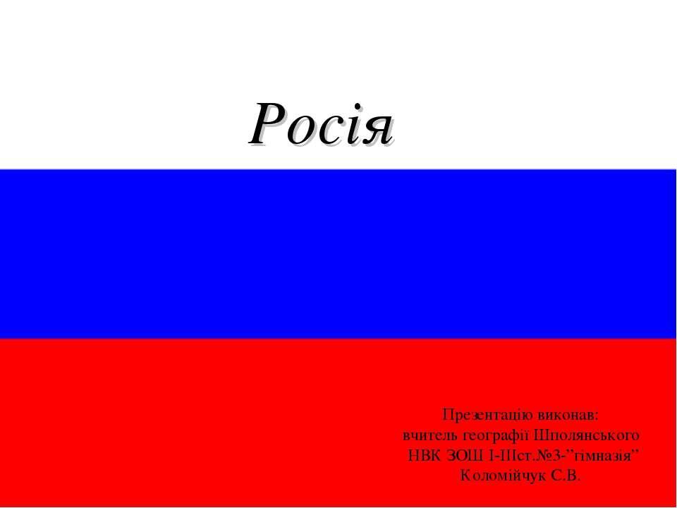 Росія Презентацію виконав: вчитель географії Шполянського НВК ЗОШ I-IIIст.№3-...