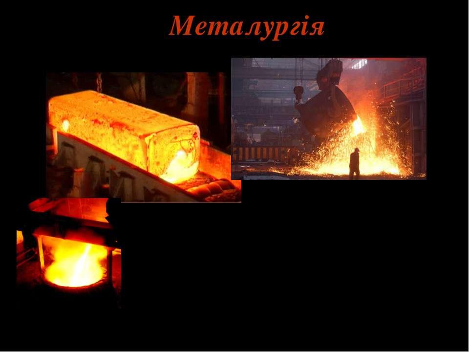 Металургія Чорна металургія розвивається на власній сировині, найбільші метал...