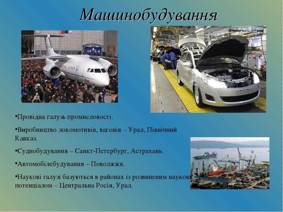 Машинобудування Провідна галузь промисловості. Виробництво локомотивів, вагон...