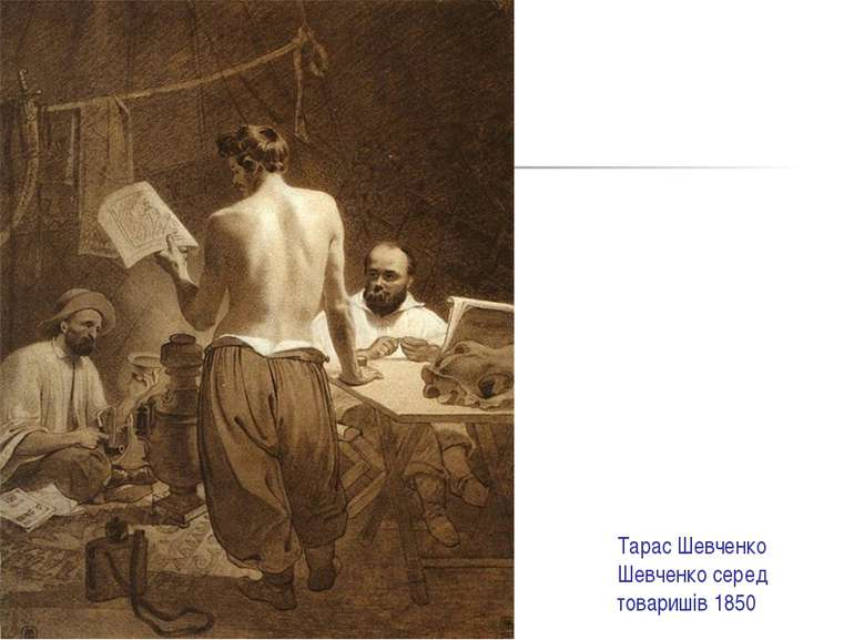 Тарас Шевченко Шевченко серед товаришів 1850