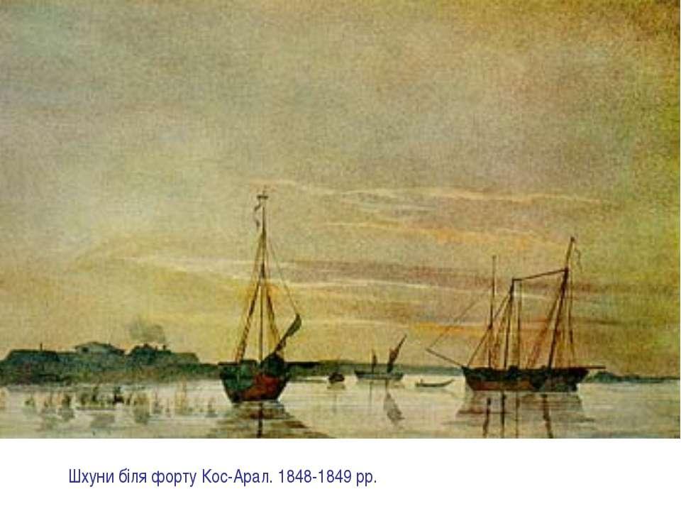 Шхуни біля форту Кос-Арал. 1848-1849 рр.