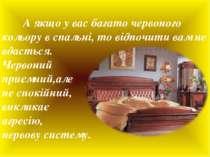 А якщо у вас багато червоного кольору в спальні, то відпочити вам не вдасться...