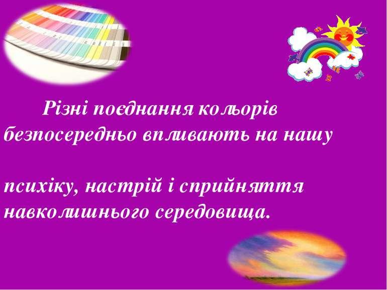 Різні поєднання кольорів безпосередньо впливають на нашу психіку, настрій і с...