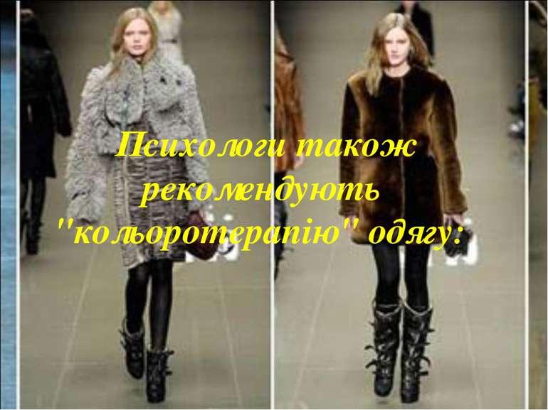 """Психологи також рекомендують """"кольоротерапію"""" одягу:"""