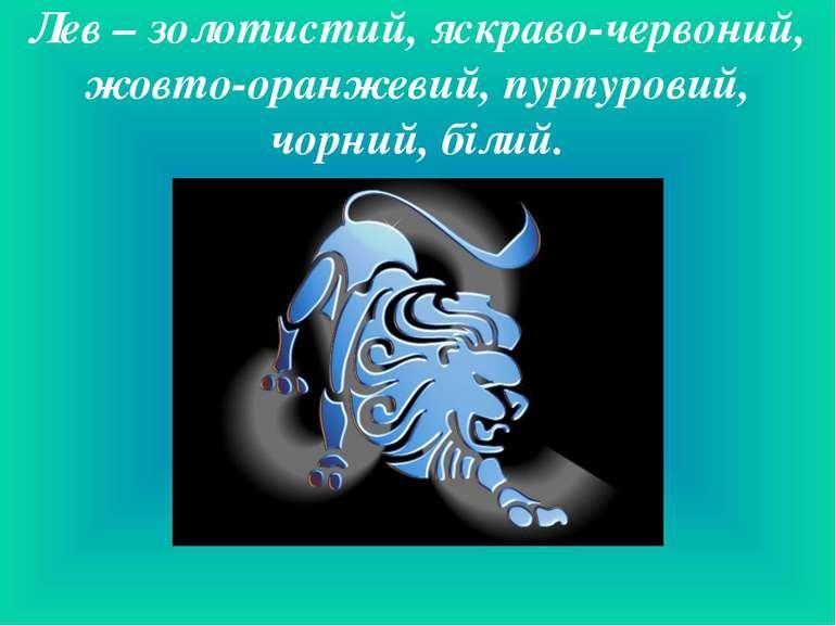 Лев – золотистий, яскраво-червоний, жовто-оранжевий, пурпуровий, чорний, білий.