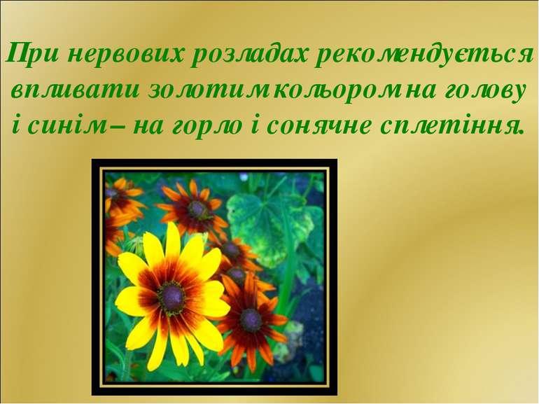 При нервових розладах рекомендується впливати золотим кольором на голову і ...