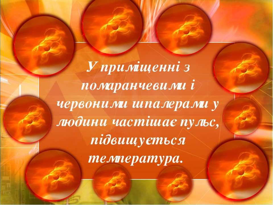 У приміщенні з помаранчевими і червоними шпалерами у людини частішає пульс, п...