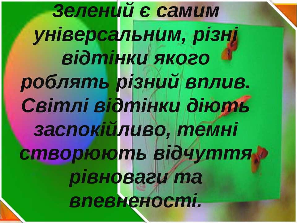 Зелений є самим універсальним, різні відтінки якого роблять різний вплив. Сві...