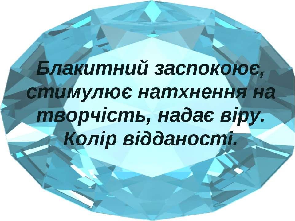 Блакитний заспокоює, стимулює натхнення на творчість, надає віру. Колір відда...