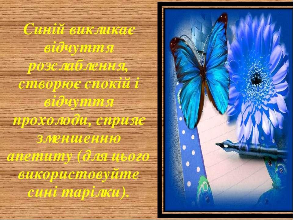 Синій викликає відчуття розслаблення, створює спокій і відчуття прохолоди, сп...