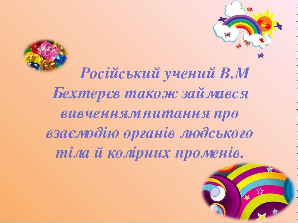 Російський учений В.М Бехтерєв також займався вивченням питання про взаємодію...