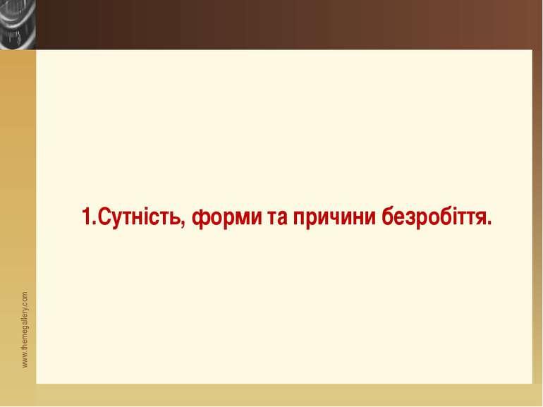 3.Основні напрями впливу безробіття на рівень життя населення України. Compan...