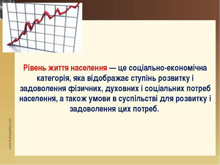 Рівень життя населення — це соціально-економічна категорія, яка відображає ст...
