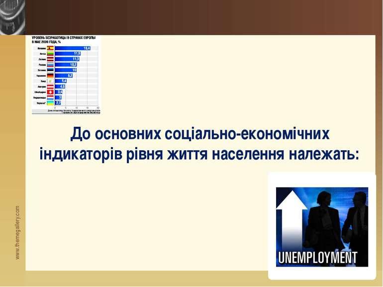 До основних соціально-економічних індикаторів рівня життя населення належать:...