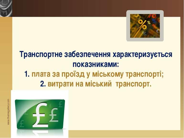 Транспортне забезпечення характеризується показниками: 1. плата за проїзд у м...