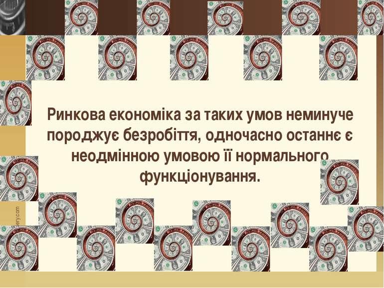 Ринкова економіка за таких умов неминуче породжує безробіття, одночасно остан...