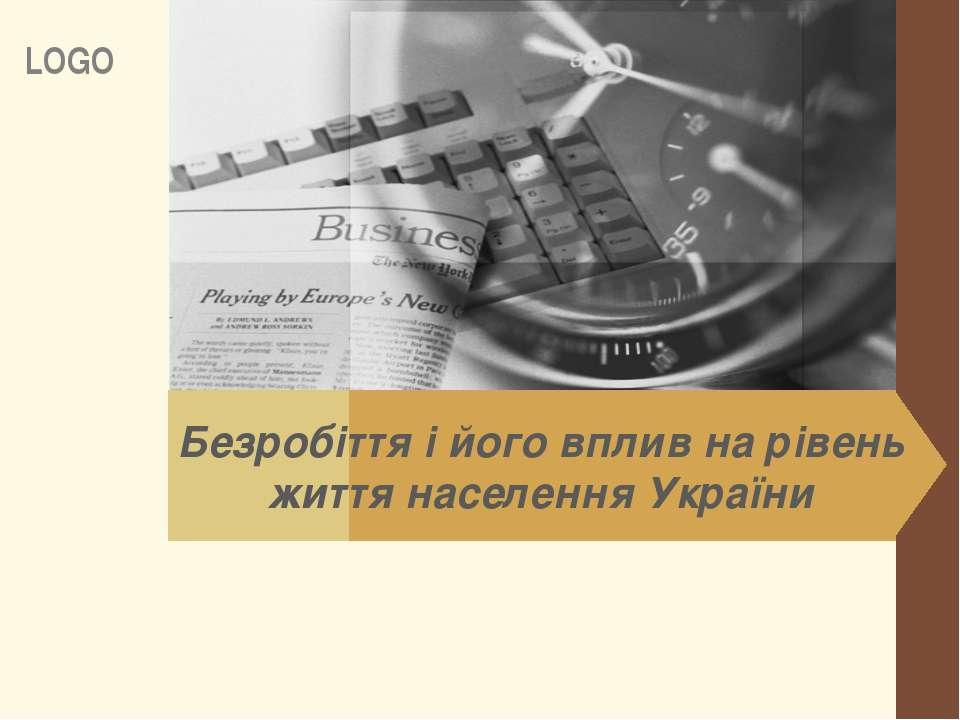 1.Сутність, форми та причини безробіття. www.themegallery.com
