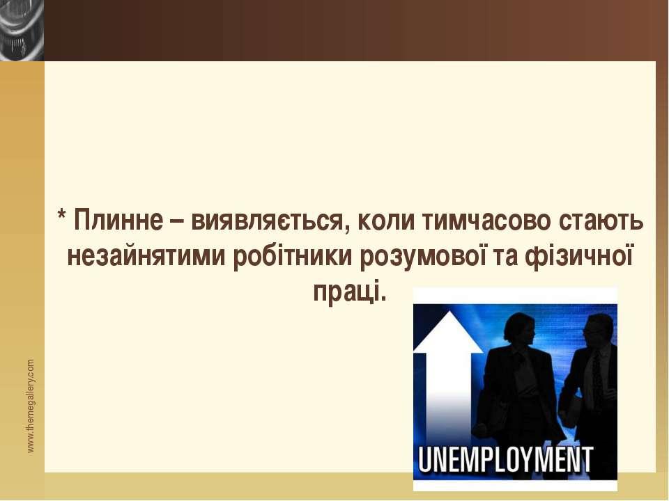 * Плинне – виявляється, коли тимчасово стають незайнятими робітники розумової...