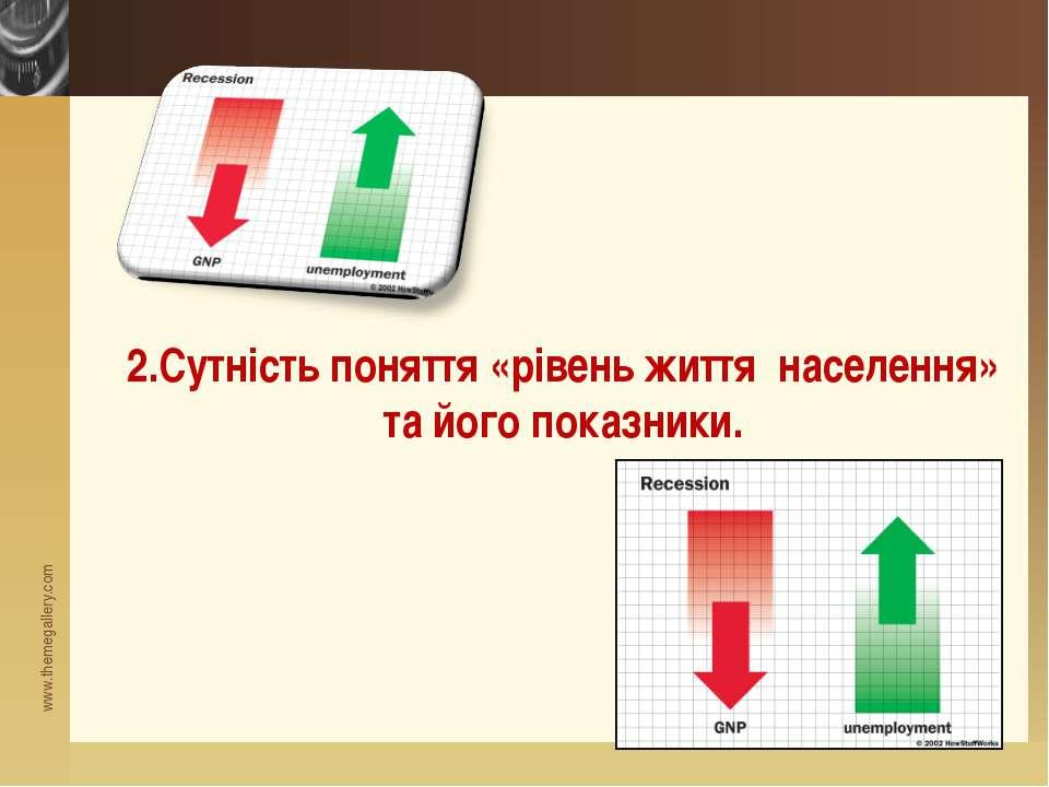 2.Сутність поняття «рівень життя населення» та його показники. www.themegalle...