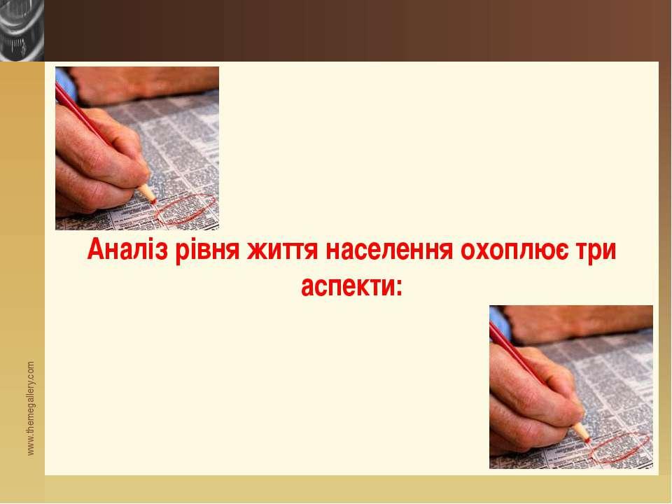 Аналіз рівня життя населення охоплює три аспекти: www.themegallery.com