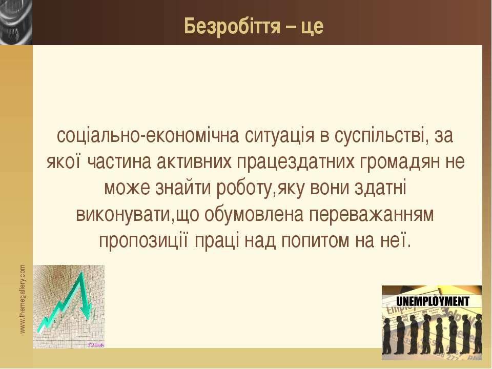Безробіття – це соціально-економічна ситуація в суспільстві, за якої частина ...